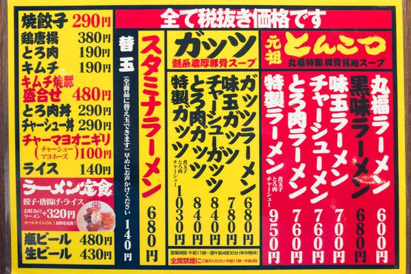 丸福ラーメン-1801154