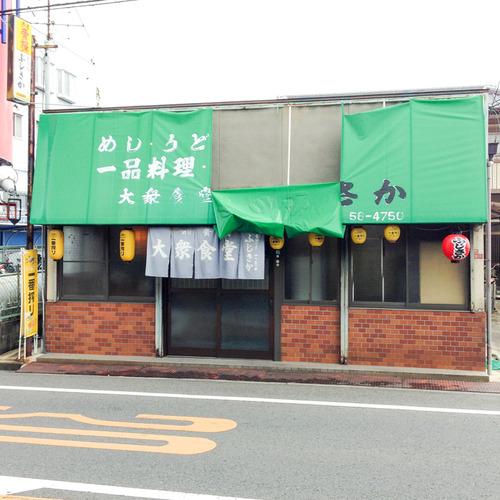 ふじさか食堂-7