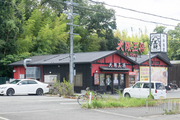 大阪王将-1608306