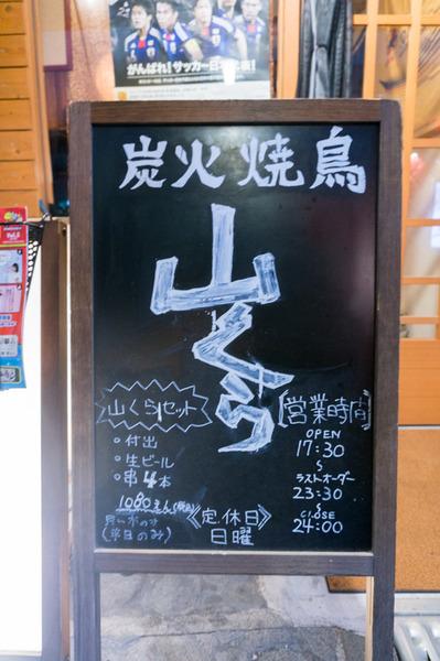 20160926山くら-144