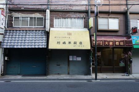 村嶋米穀店130104-02