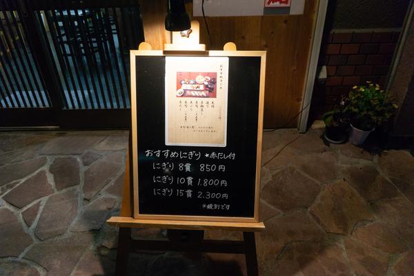 20180625_飲み屋取材_寿司昌_炭火焼肉さか元-182