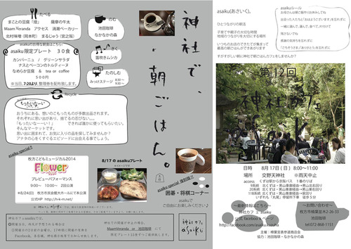 修正20140817_asaiku_omote