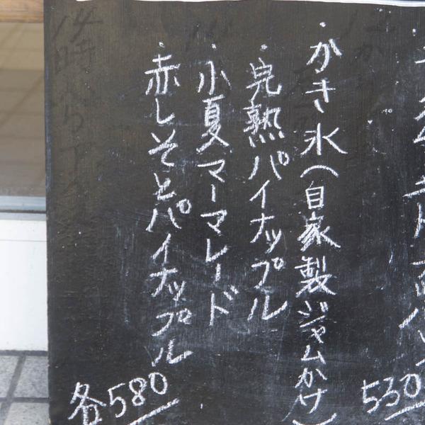 小夏マーマレード-1807304