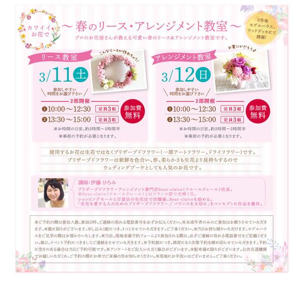 170303nomura_koumuten_980_037-01