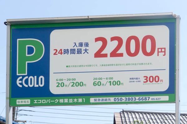 エコロパーク-1609101