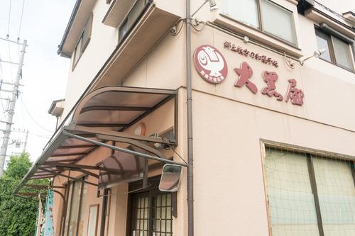 daikokuya-23