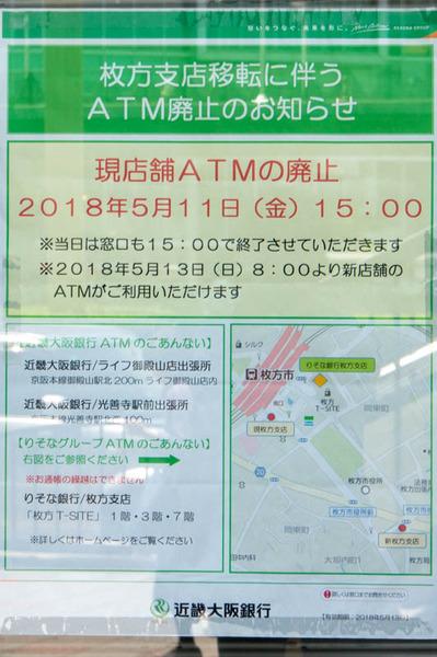 大阪近畿-1805142