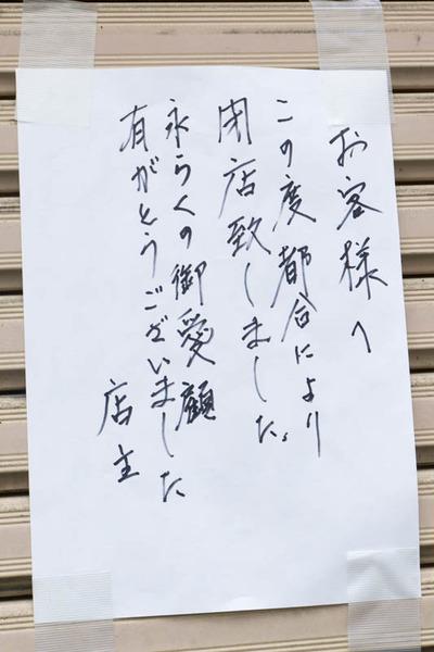 菊水-1707312