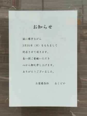 おくどや130329-16