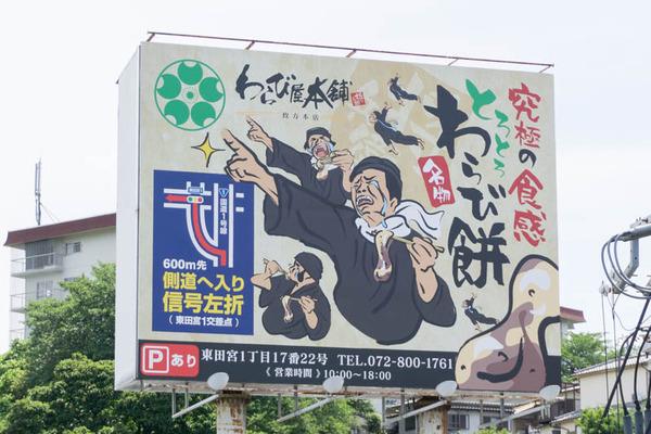 わらび屋本舗-18061456
