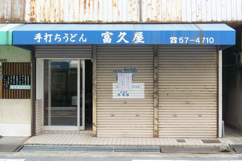 富久屋-15082205