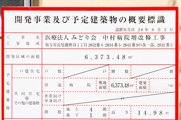 中村病院-1710102