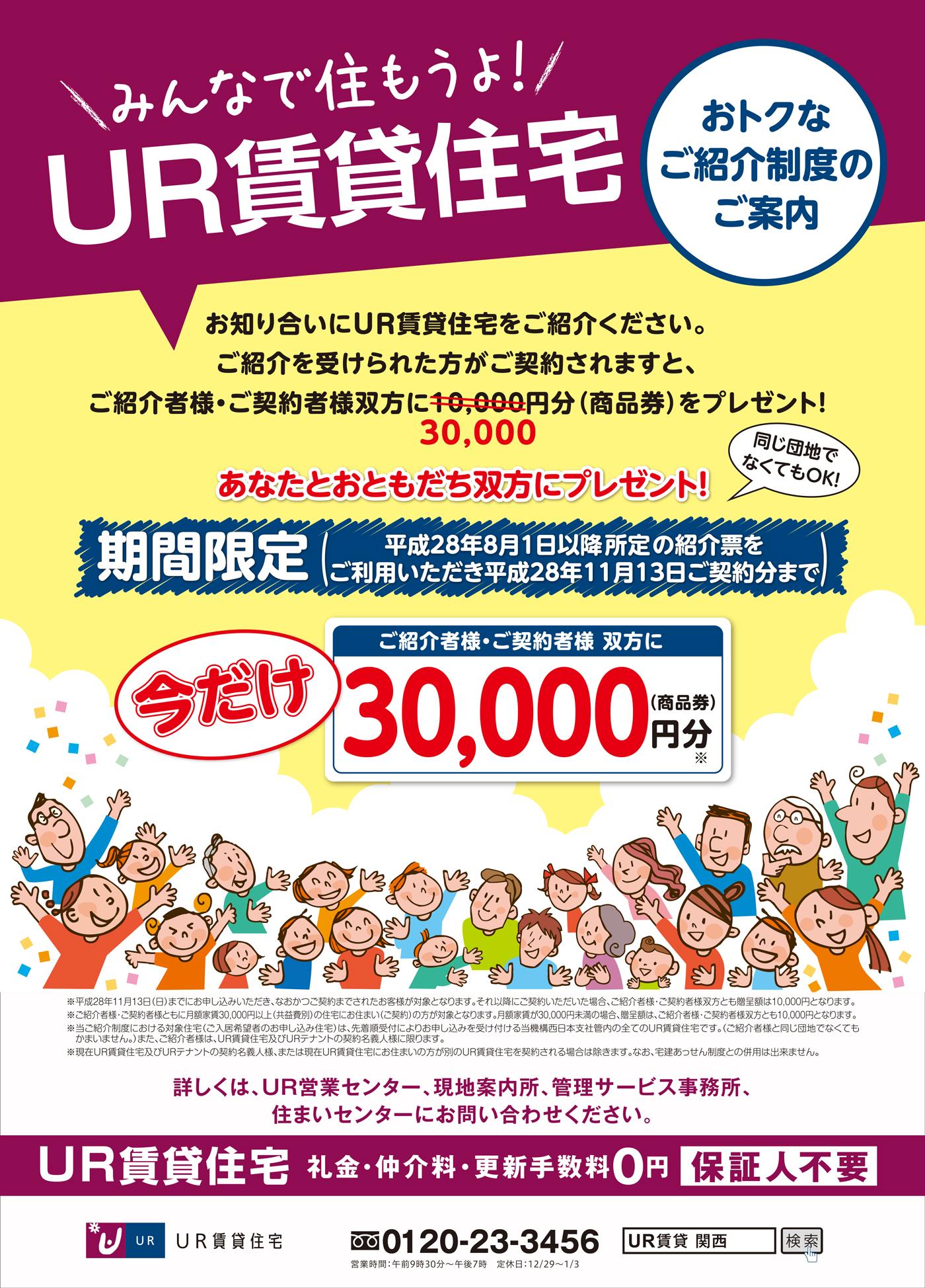 UR紹介制度ポスター