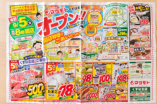 20170905スーパーマツモト-13
