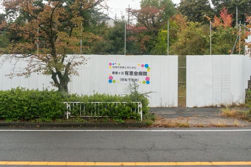 有恵会-14110113