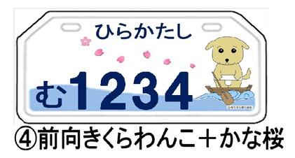 120626くらわんこナンバープレート