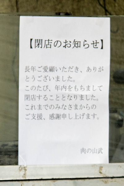 ヤマタケ-1712181