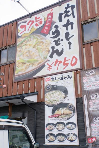 麺正メニュー-1802061