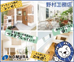 nomurakoumuten
