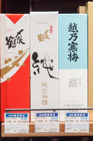 京阪百貨店-224