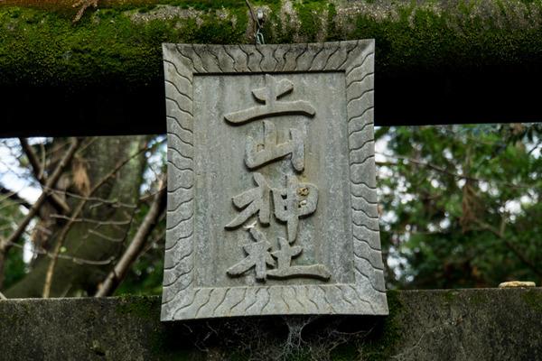 土山神社-15122402