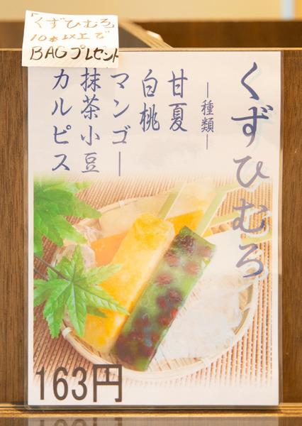 菓楽(小)-80