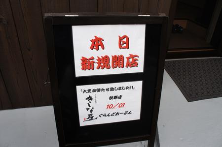 121001きしな屋牧野店11