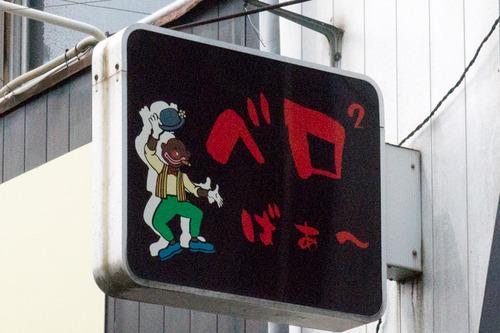 ちゅど~ん-15062006