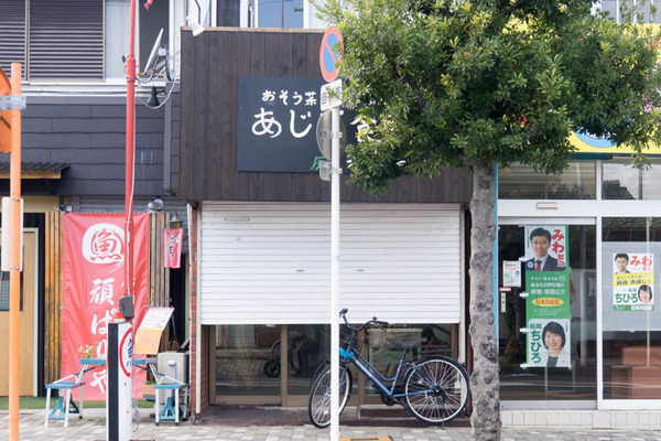 あじ吉-1901034