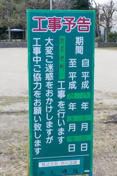 公園-1703155