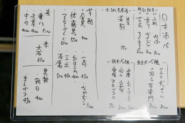 川上家-1805111