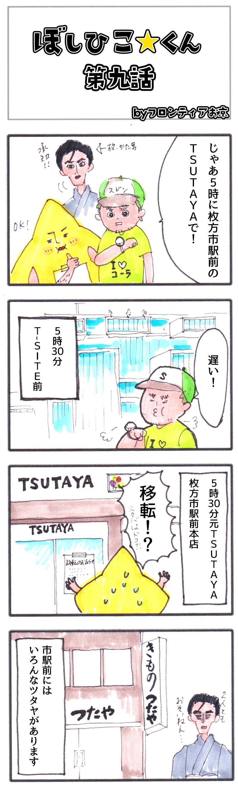 四コマ9話