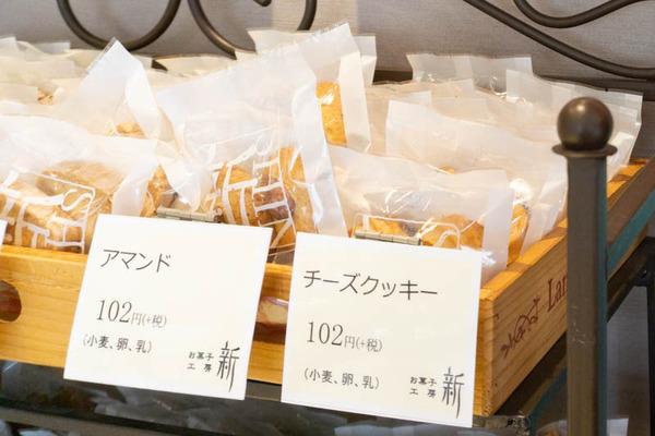 お菓子工房新(小)-20200316-3