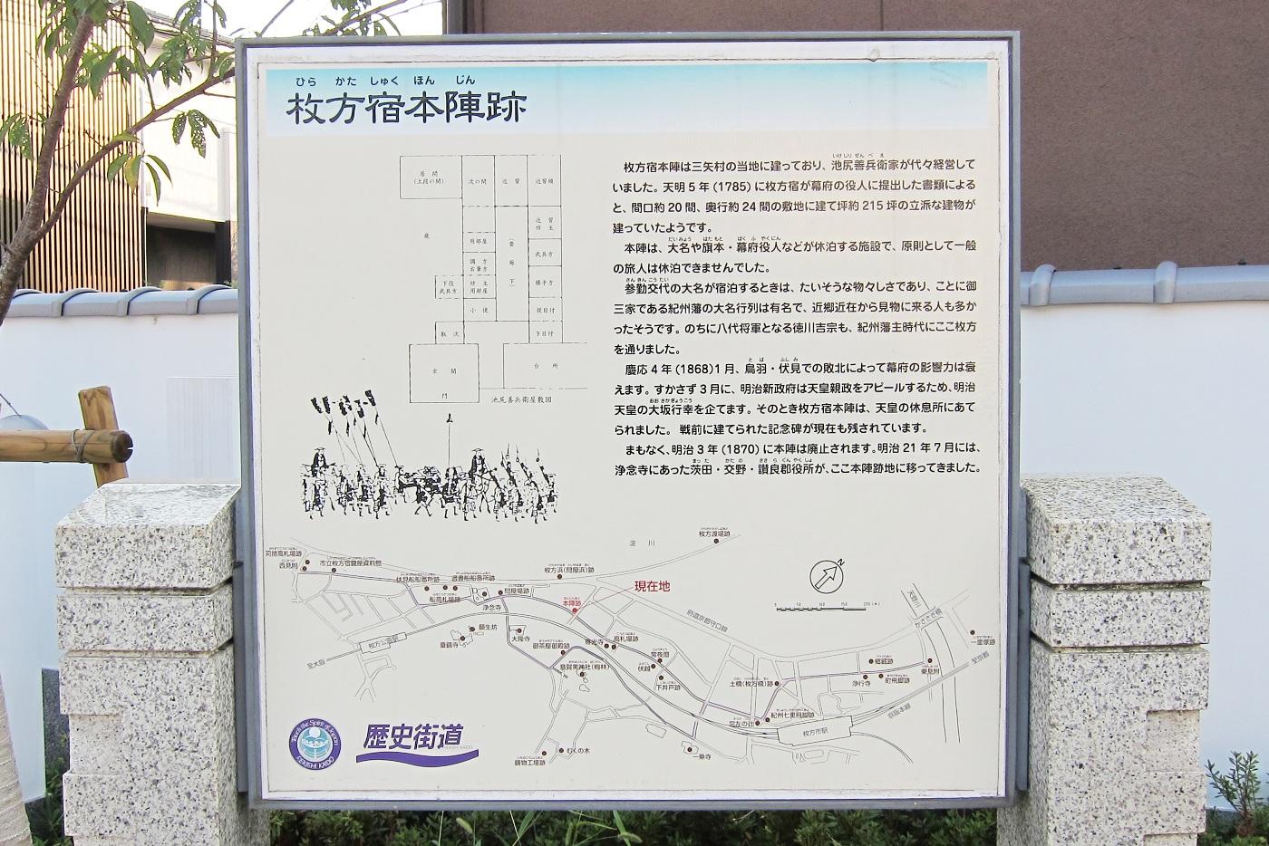 枚方宿本陣跡110816