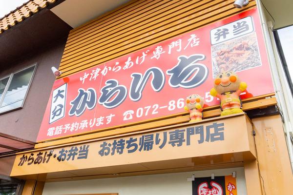 からいち(小)2008287