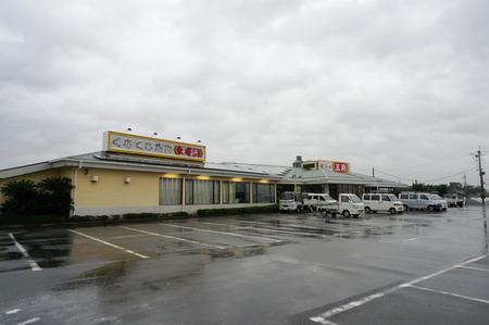 餃子の王将八幡店131023-01