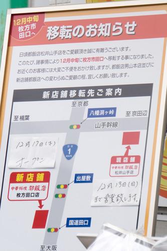 都飯店松井山手-15121401