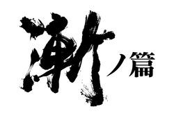 SPEC結_タイトルロゴ(漸)