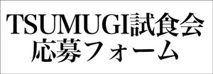 TSUMUGI試食会応募フォーム