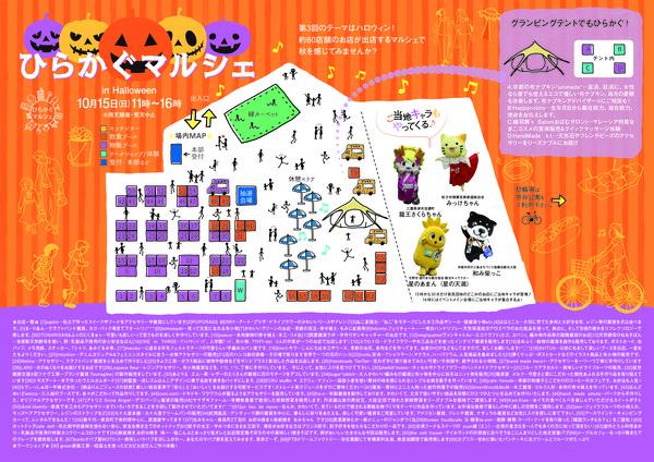 ひらかぐマルシェ地図-01