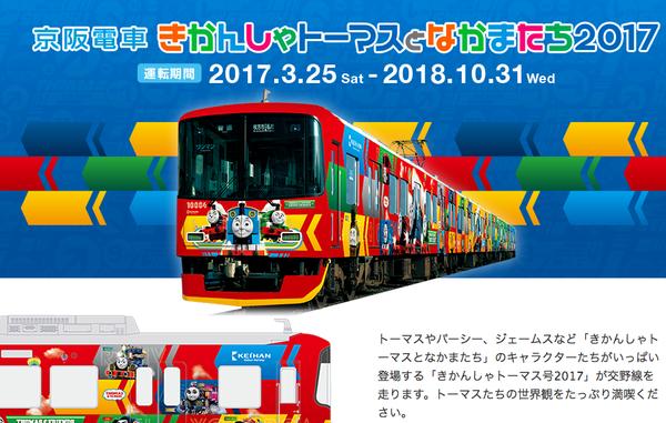 京阪電車きかんしゃトーマスとなかまたち2017