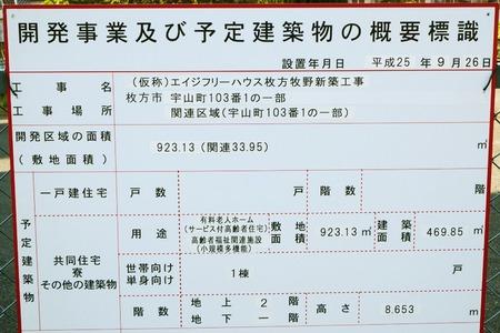 エイジフリーハウス枚方牧野131012-09