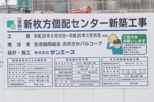 おおさかぱるこーぷ-1406211