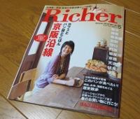20100406riche1.jpg