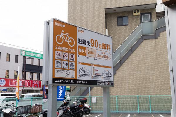 枚方市駅駐輪場-16101747