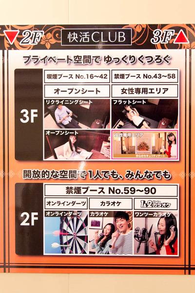 快活クラブ-17020745