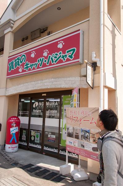 野村工務店-7