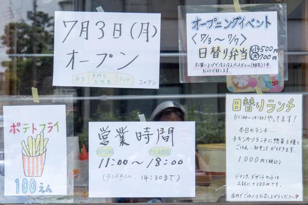 お惣菜-1707031