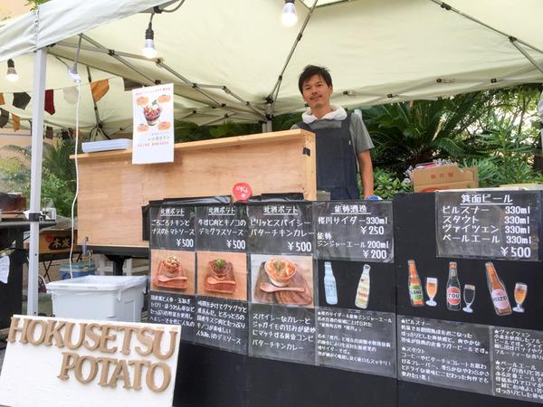 hokusetsu_poteto-2
